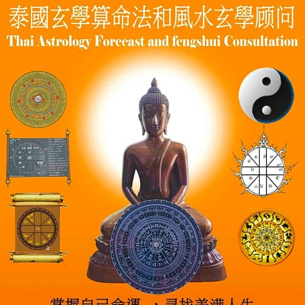 thai_astrology_forecast_and_fengshui_consultation__control_your_destiny_and_obtain_true_happiness_in_1428397335_cf948a67